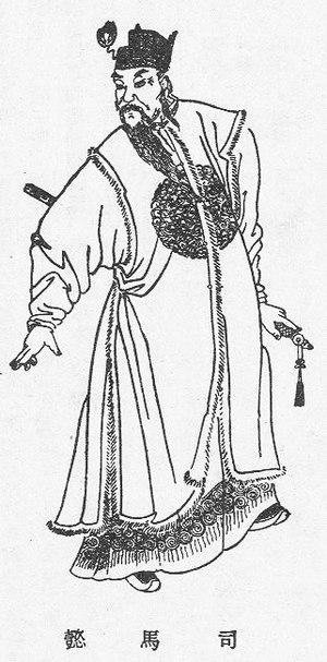 Tư Mã Trọng Đạt trong văn hóa trung hoa
